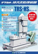 catalog_environment_trs-hs