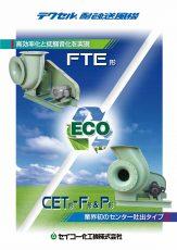 catalog_fan_fte_cet_p00