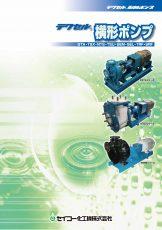 catalog_pump_horizon_p00