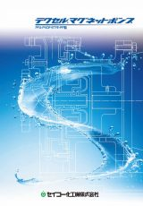 catalog_pump_magnet_p00