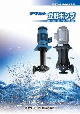 catalog_pump_vertical_p00